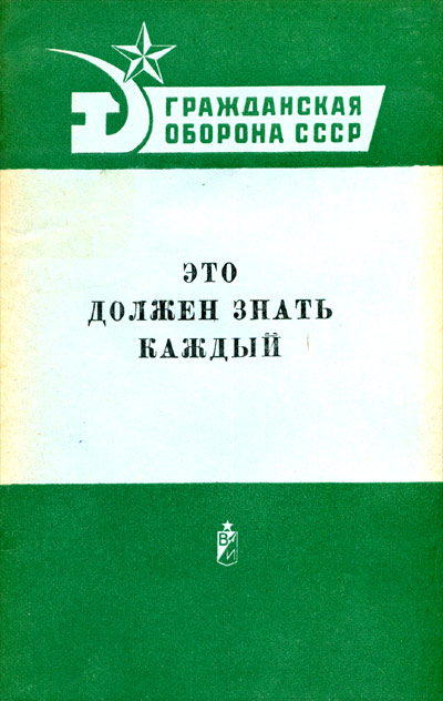 Cover of a Soviet Civil Defense booklet